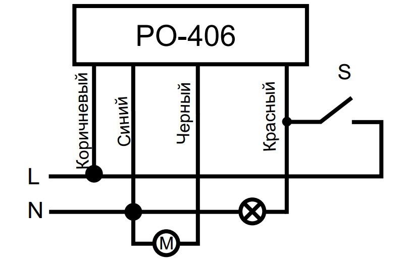 Схема PO-406 для включения